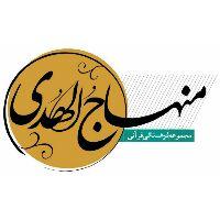منهاج الهدی شیراز